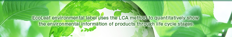 EcoLeaf environmental label uses the LCA method to quantitatively show the environmental information of products through life cycle stages.